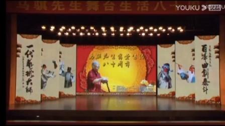 曲剧泰斗马骐先生舞台生涯八十年专场晚会下