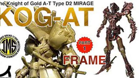 【模型技巧】1/100 五星物语 黄金骑士 A-T D2 全涂装 制作教学