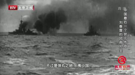 """刘春霖处在""""三千年未遇之大变局""""时代,刚考上状元就被派往日本"""
