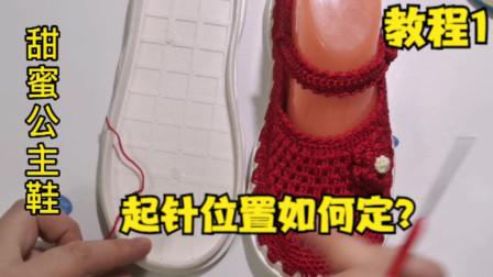 春季来临,为我家宝宝钩织了一款漂亮的休闲鞋,新手孕妈易学图解视频