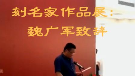和顺致祥——篆刻名家作品展:魏广军致辞
