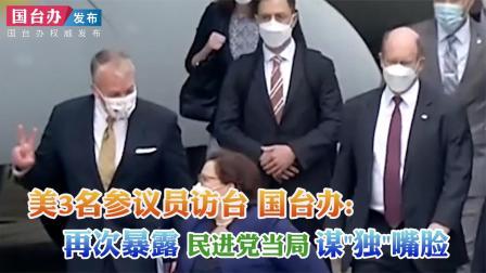 中方就3名美联邦参议员访台向美方提出严正交涉