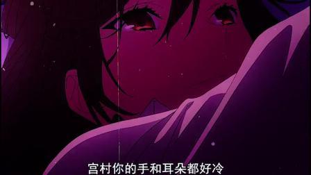 堀与宫村:这集男主没回家和女主同睡