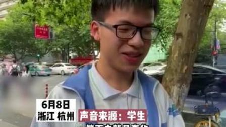 杭州高考英语结束,考生:作文不再有李华,青春结束了 #高考  #英语  #作文