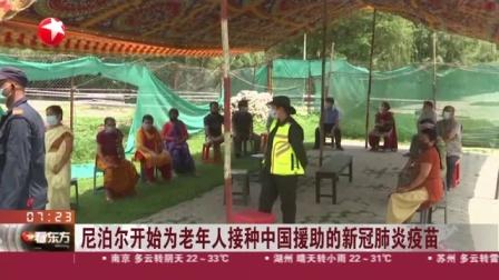 视频 尼泊尔开始为老年人接种中国援助的新冠肺炎疫苗
