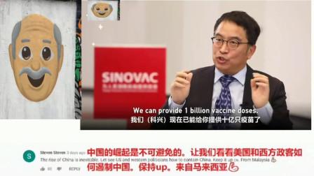 老外看中国:国外观看中国人排队免费接种新冠疫苗,引发外国网友热议