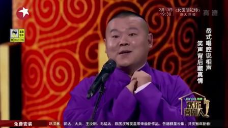 德云社相声:岳云鹏、孙越《我是歌手》,小岳岳唱的也比较好,搞笑也是很有内涵(1)