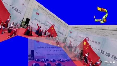 宜昌三峡红韵艺术团〈绣红旗》舞蹈