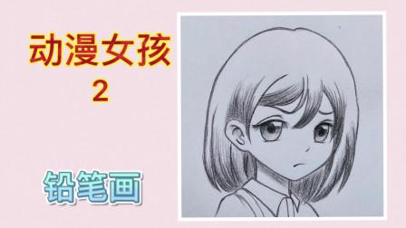 铅笔画,动漫女孩2