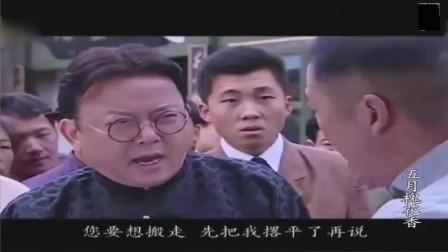 五月槐花香:得到店还要摘人家的匾,范五爷用最后一口气维护尊严