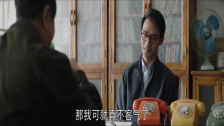 宋运辉做事认理不认人,怀疑水厂长误入歧途,他竟直言不讳