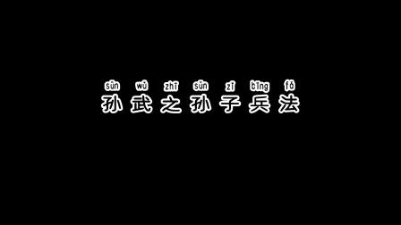 孙武之孙子兵法