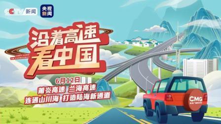 沿着高速看中国丨连通山川海 打造陆海新通道