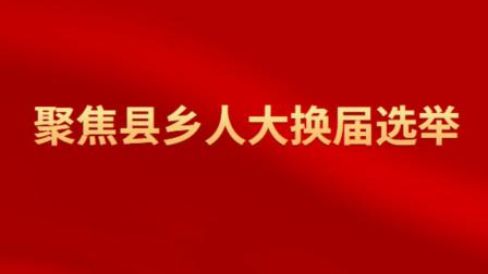 西宁市县乡两级代表换届选举工作圆满完成