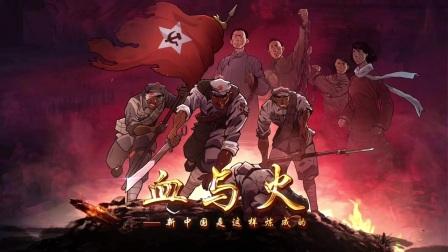 党史动漫《血与火:#新中国是这样炼成的 》之《大渡桥横铁索寒》#以青春之我耀信仰之光