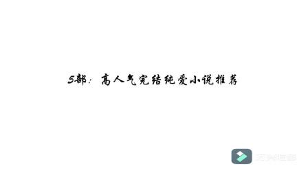 5部高人气完结纯爱小说