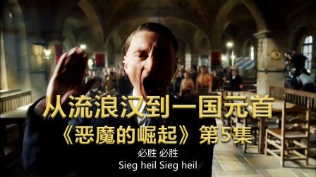 出狱铁血手腕整顿,重新披甲向大选发起冲击:《恶魔的崛起》第5集