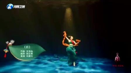 「翩若惊鸿·婉若游龙」~水下中国风舞蹈《祈》何灏号~河南卫视【端午奇妙游】~2021年6月12日