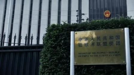 """中国驻欧盟使团:谁要对我们""""系统性挑战"""",我们不会无动于衷!"""