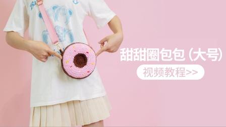 甜甜圈大圆包编织小屋嘉特汇图解视频