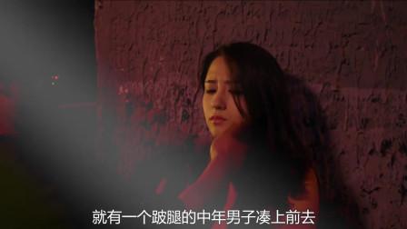 国产剧情电影:意外然让大学生误入歧途,沦落到站大街《原罪女孩》