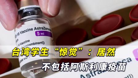 """台湾学生""""惊觉"""":美国大学通知接种认可疫苗,不包括阿斯利康"""