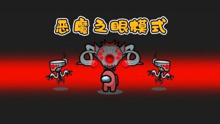 AmongUs太空狼人:内鬼召唤恶魔之眼,船员能轻易逃脱?