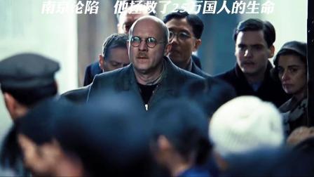 拉贝先生:还有人记得这位德国友人吗?他拯救过25万中国同胞
