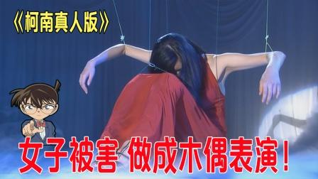 女子被做成木偶,在舞台高空表演,柯南变大对决黑衣组织