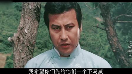 七省拳王:愿意看洪金宝的演技太到位了!