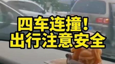 6月17日,青岛莱西市龙口路四车连撞!出行注意安全!(记者 韩笑)#青岛#交通安全