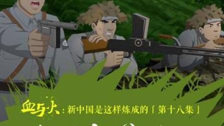 党史动漫《血与火:#新中国是这样炼成的 》之《平型关大捷》#以青春之我耀信仰之光