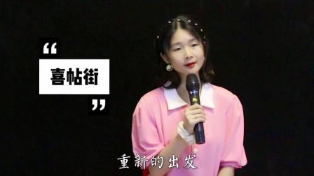 小姐姐翻唱谢安琪粤语歌曲《喜帖街》,有感情就会一生一世吗