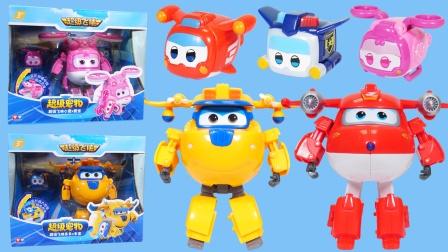 玩乐三分钟 乐乐拆箱:超级飞侠的变形宠物玩具