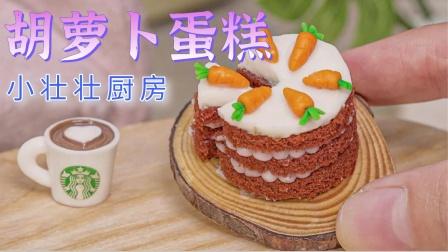 壮壮小厨房:可爱的胡萝卜蛋糕,小兔子的最爱哟
