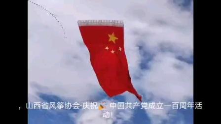 山西省风筝协会:庆祝中国🇨🇳成立100年,举办的放飞活动!!!