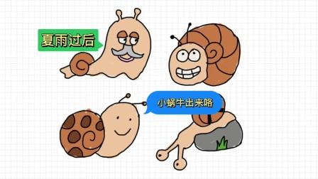 【简笔画】夏雨过后,小蜗牛出来咯~