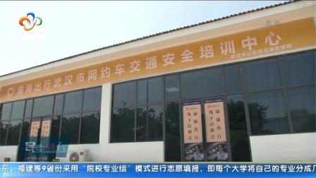 武汉市网约车交通安全培训中心挂牌成立