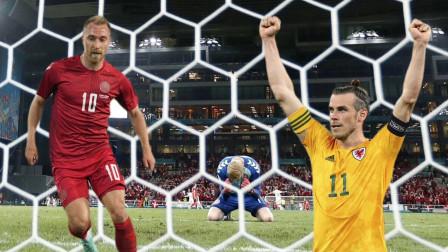 埃里克森vs贝尔,隔空的较量,丹麦队能够更进一步吗?