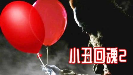 《小丑回魂2》27年后小丑再度作恶,小组成员迎来最终之战