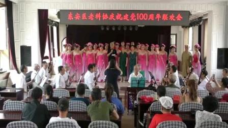 牡丹江市东安区,老科协庆祝建党100周年联欢会。