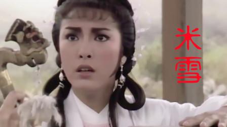 记忆中《萍踪侠影录》真美,古装的米雪像个精灵,主题曲让人难忘