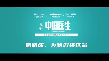 电影《中国医生》终极预告