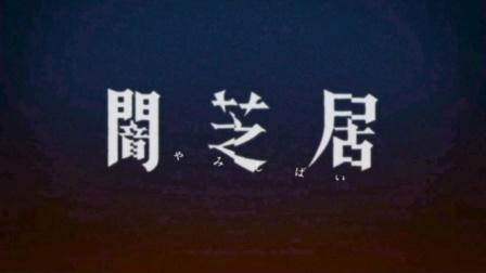 暗芝居第九季即将开播!