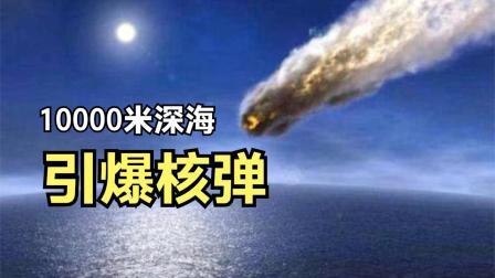 在海洋深处引爆一颗核弹,会印发什么后果?海啸都是轻的