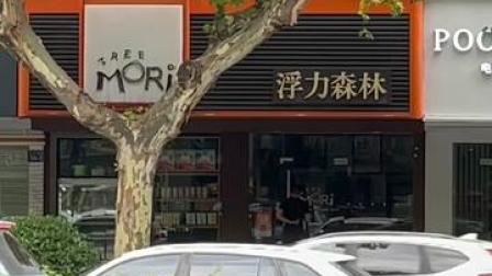 #杭州 开了20多年的浮力森林#蛋糕店 宣布7月8日起,关厂闭店三个月,#市民 称通告上的电话关机