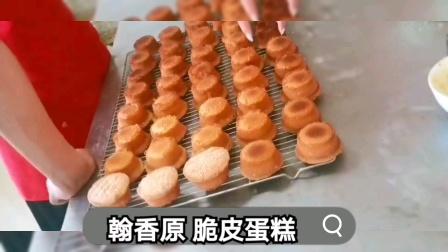 脆皮蛋糕技术培训了