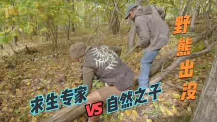 当求生专家遇上自然之子,野熊出没森林求生渡难关