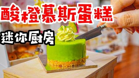 小玺迷你厨房:制作酸橙慕斯蛋糕,酸酸甜甜清凉整个夏天!