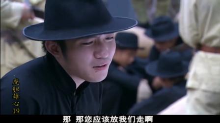 虎胆雄心:处长良心,师长都不敢做声,保安团长当场爆发了!